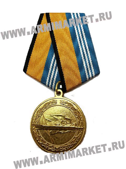 """Медаль """"За службу в надводных силах"""" МО РФ (чз)"""