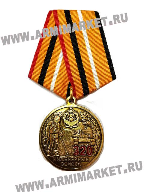 """Медаль """"320 лет инженерным войскам"""" Без нас никто (ЧЛ)"""