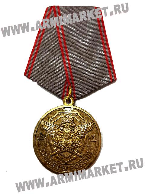 """Медаль """"Офицеры России"""" Жизнь Отечеству, Честь Никому (ЧЛ)"""