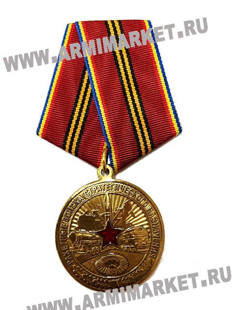 """Медаль """"Ветеран РВСН"""" (ЧЛ)"""