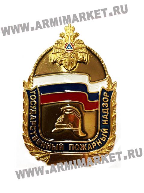"""0334 Значок (жетон) латунь """"Государственный пожарный надзор"""" 57*40 мм"""