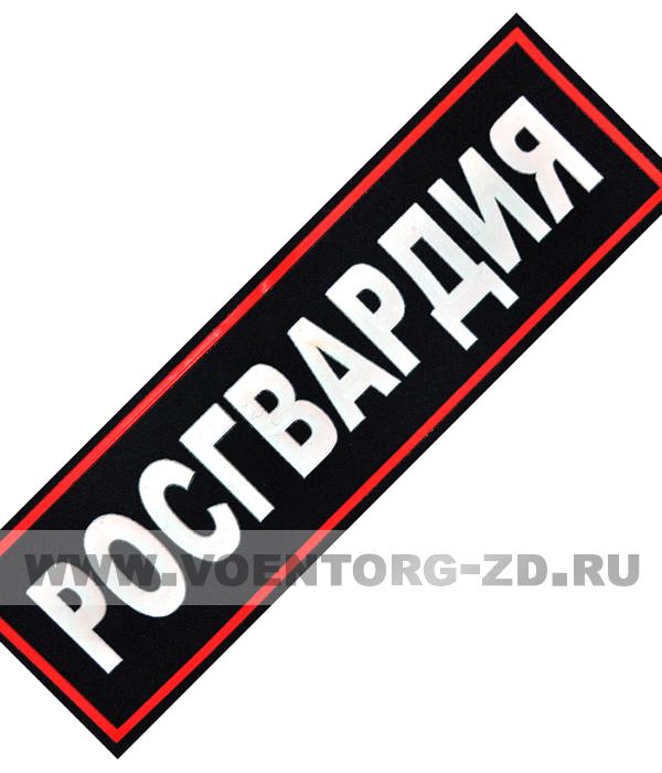 """21051/2 нашивка на спину """"Росгвардия"""" т/син сукно 2 цв (Пн)"""