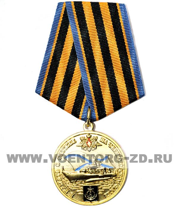 """Медаль """"В память о службе на Черноморском флоте"""" (ст)"""