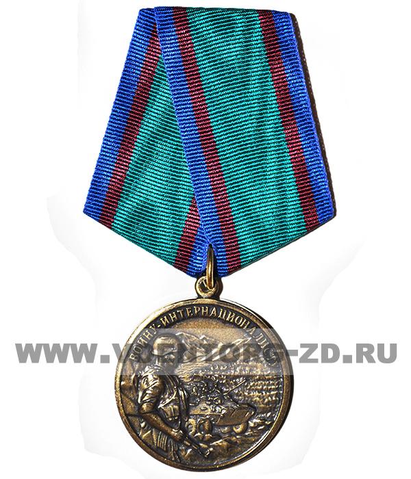"""Медаль """"Ветеран Воину-интернационалисту"""" ст"""