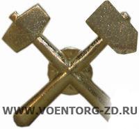 Эмблема Горноспасатель (молоток, кувалда)
