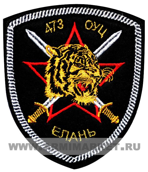 """Вышитая нашивка  """"473 ОУЦ Елань"""" черное сукно на липучке"""
