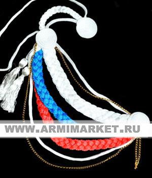 Аксельбант ДМБ триколор 3 косы, 2 белых кисти с цепочкой (полипропилен)