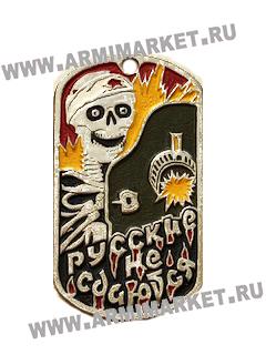 """30133 Жетон """"Русские не сдаются"""""""
