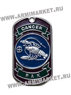 """30135 Жетон знак зодиака """"Рак"""""""