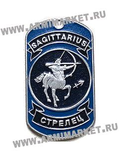 """30135 Жетон знак зодиака """"Стрелец"""""""