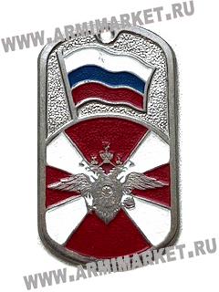 """30139 Жетон """"ВВ флаг, краповый крест"""""""
