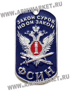 30140 Жетон ФСИН (закон суров, но он закон)