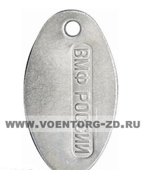 """30310 Жетон овал """"ВМФ России"""" нерж.сталь (26*45 см)"""