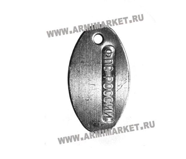 """30312 Жетон овал """"ФПС России"""" нерж.сталь (26*45 см)"""