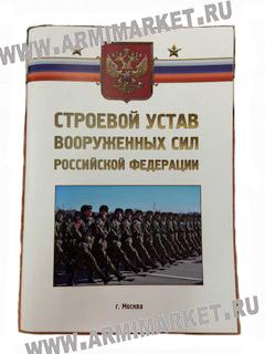 Устав строевой Вооруженных Сил РФ