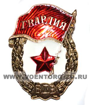 """0350 Знак """"Гвардия ВДВ"""""""