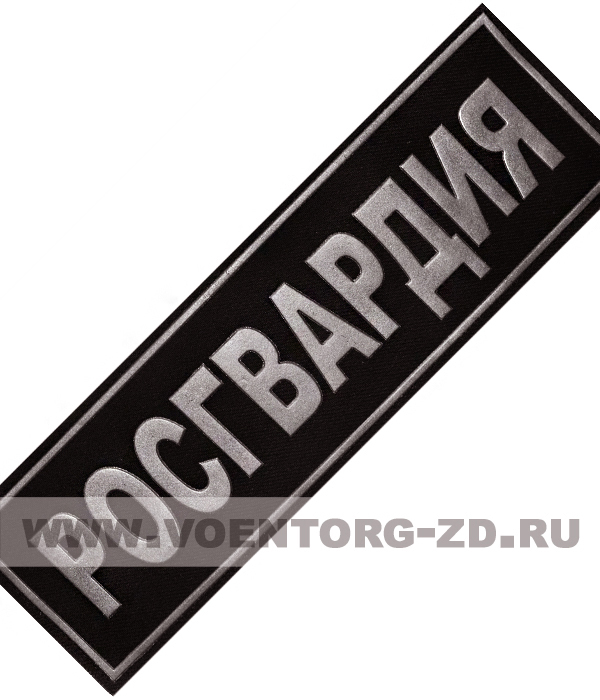 """21051/2ч нашивка на спину """"Росгвардия"""" черн сукно 1 цв"""