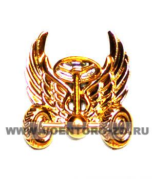 Эмблема Автомобильные войска (новая) золотая пластик