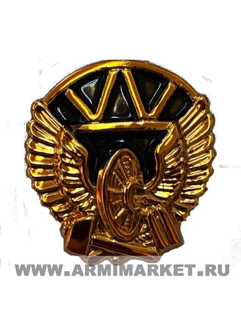 Эмблема Ж.д.войск золотая пластик