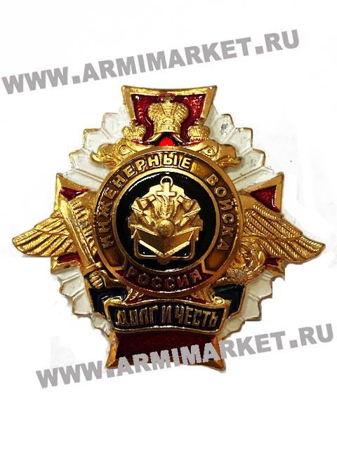 """0343 Значок алюм """"Долг и честь Инженерные войска"""" (орёл, красный крест на белом фоне)"""