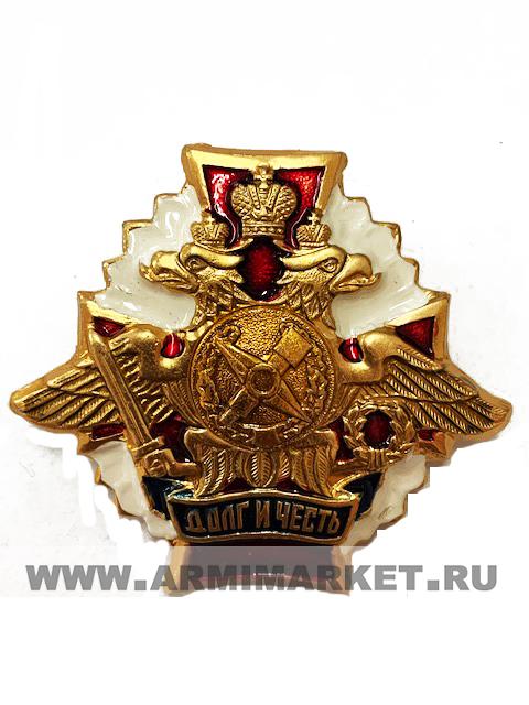 """0343 Значок алюм """"Долг и честь Топографические войска"""" (орёл, красный крест на белом фоне)"""