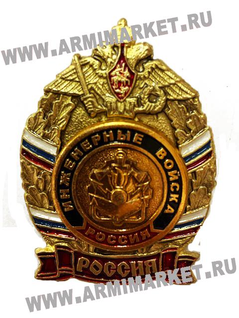 """0184 Значок латунь """"Россия Инженерные войска"""""""