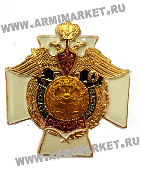 """0389 Значок алюм """"Россия долг честь Инженерные войска"""", красный, белый крест"""
