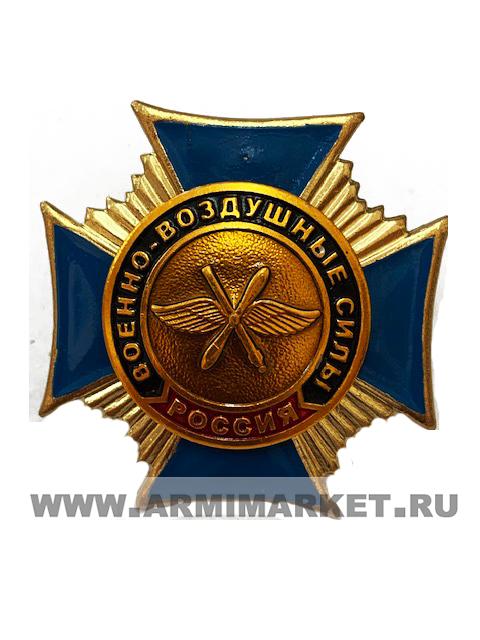 """0243 Значок латунь """"Военно воздушные силы"""" ВВС Россия (крест, лучи, эмблема)"""