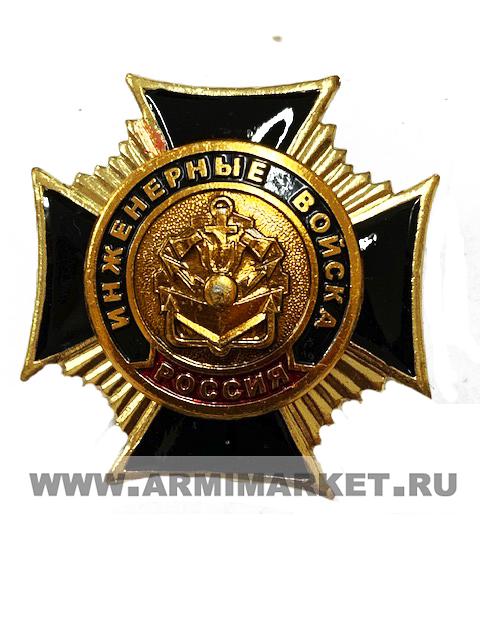 """0243 Значок латунь """"Инженерные войска"""" Россия (крест, лучи, эмблема)"""