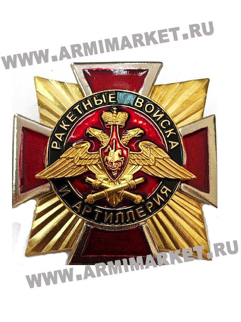 """0176 Значок тяжелый """"РВиА"""" красный, черный крест большая  эмблема"""