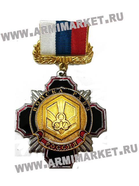 """0077 Значок сталь """"Войска РХБЗ"""", Колодка -рос.флаг, черный крест"""
