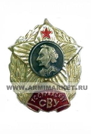 """0305 Значок латунь """"Уссурийское СВУ"""" ст"""