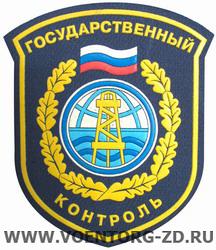 """11844 шеврон """"Государственный контроль"""" (нефтян. вышка, море) 5цв."""