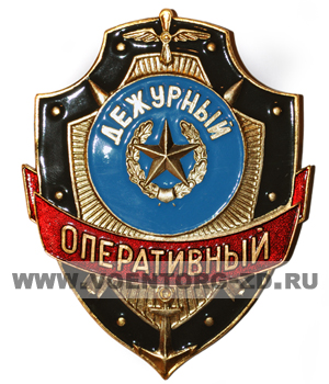 """Нагрудный знак """"Дежурный оперативный"""""""