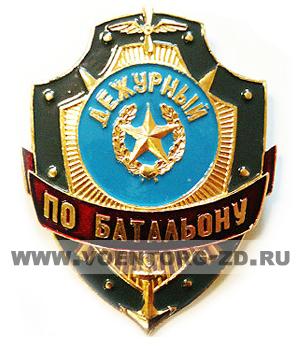 """Нагрудный знак """"Дежурный по батальону"""""""