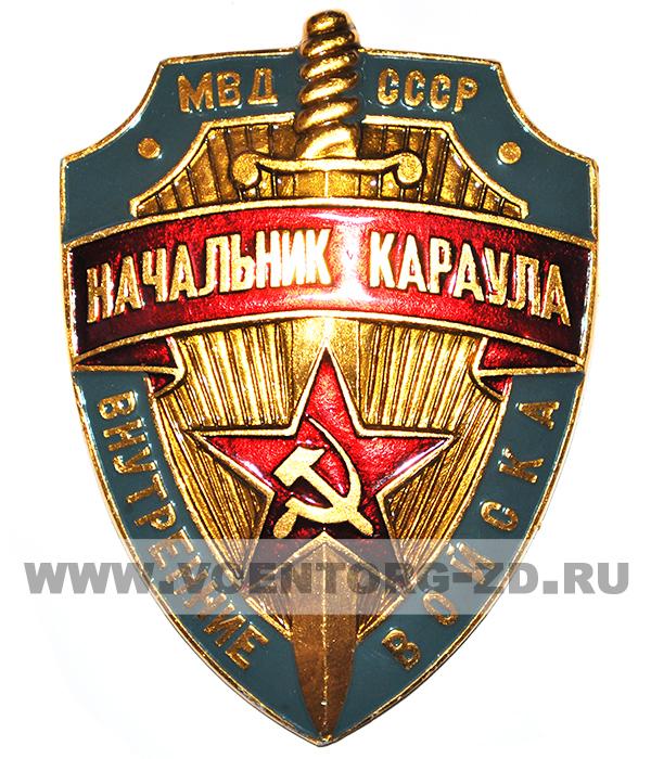 """Нагрудный знак """"Начальник караула"""" ВВ МВД СССР"""