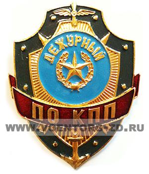 """Нагрудный знак """"Дежурный по КПП"""""""