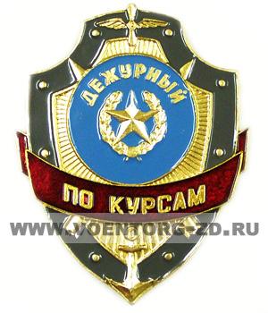 "Нагрудный знак ""Дежурный по курсу (курсам)"""