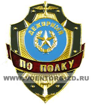 """Нагрудный знак """"Дежурный по полку"""""""