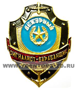 """Нагрудный знак """"Дежурный сигналист-барабанщик"""""""