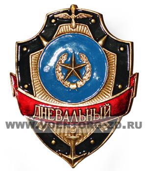 """Нагрудный знак """"Дневальный"""""""