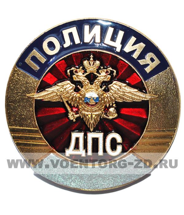 """Нагрудный знак """"ДПС  Полиция"""" (большой)"""