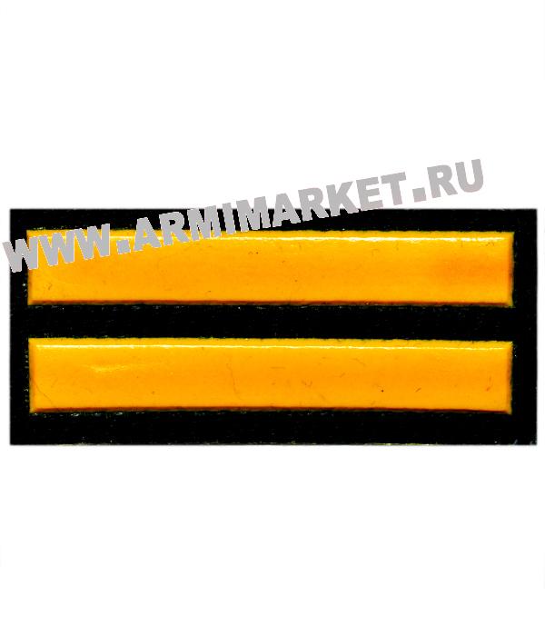 11630/2 Нашивка За 2 ранения (2 жёлтые полоски -лёгкое ранение) 1цв.
