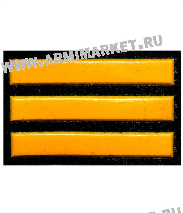 11630/3 Нашивка За 3 ранения (3 жёлтые полоски -лёгкое ранение) 1цв.