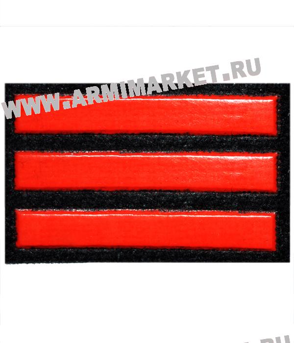 11630/3 Нашивка За 3 ранения (3 красные полоски -тяжелое ранение) 1цв.