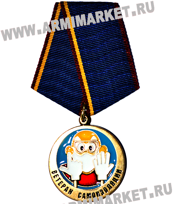 """Медаль """"Ветеран самоизоляции"""" За особые заслуги"""