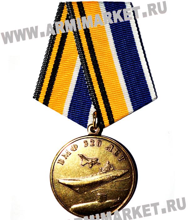 """Медаль """"ВМФ 320 лет"""" МО РФ Мужество, Доблесть, Отвага (Ст)"""