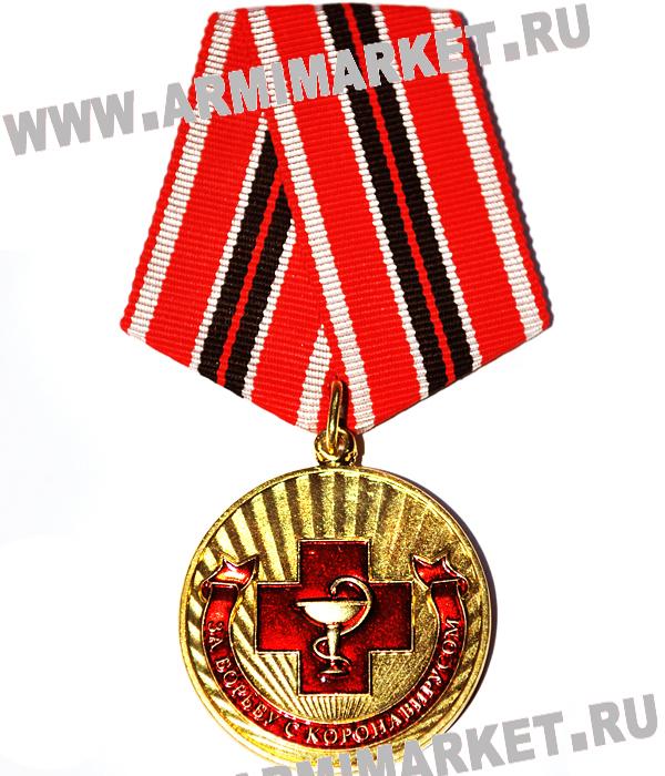 """Медаль """"За борьбу с коронавирусом"""" За особые заслуги (Ст)"""