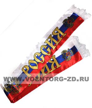 Шарф атласный (флаг России)
