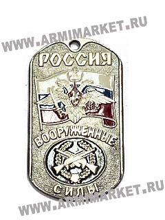 """30041 Жетон """"Россия ВС"""" (мотострелковые войска)"""